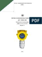 rukovodstvo-po-ekspluatacii-dgs-eris-210-v-5-modifikacia-2