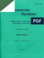математическое обозрение 2019 10-12 80р.pdf