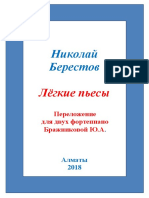 Берестов Н. Ансамбли