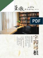 葫蘆墩期刊27期-2019春訊