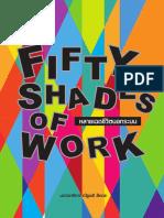 หลายเฉดชีวิตนอกระบบ - Fifty Shades of Work
