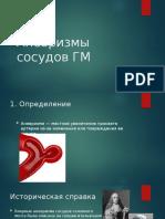 Anevrizmy_sosudov_GM_1.pptx