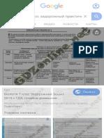 Снимок экрана 2019—12—06 в 10.04.21 AM.pdf