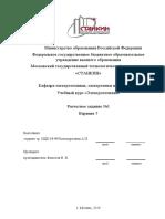 Seminar_1.pdf