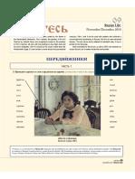 Передвижники.pdf