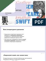 История английской литературы
