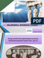 Медицина в Греции.pptx