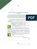 teorver_mo.pdf