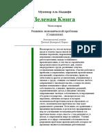 Зеленая книга - 2