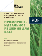 green promotion221