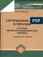 2_Sest_delo_i_terapia.pdf