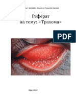трахома.docx