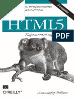 HTML5. Карманный справочник.pdf