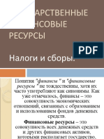 фин.рес