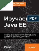 Дашнер С. - Изучаем Java EE (Для профессионалов) - 2018.pdf