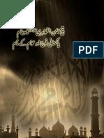 پاکستانی عوام اور فوج کے نام پیغام-messege to pakistan army and pakistanies