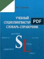 Тропина Учебный Социолингвистический Словарь-справочник