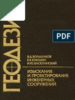 Topografía - Investigación y Diseño de Estructuras de Ingeniería.