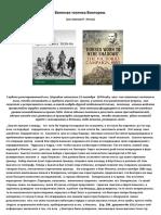 Voennaya_taktika_Viktorio.pdf