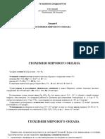landgeochem07.pdf