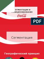 Сегментация и позиционирование Coca-Cola в Украине