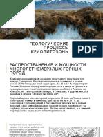 криолитозона.pptx