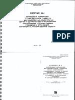 УПВС № 4 жилых, общественных, коммунальных зданий и зданий бытового обслуживания для переоценки основных фондов
