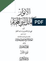 ANWAAR E SHAMAIL BY IMAM BAGHVI (MUQADMA)