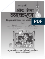 Main Aur Mera Vyakaran—Solution.pdf