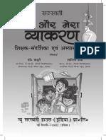 Main Aur Mera Vyakaran—Solution.pdf