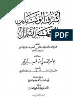 ASHARF UL WASAIL BY IBN E HAJR