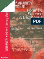 人人都该懂的法庭科学.pdf