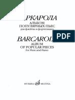 Баркарола_Альбом популярных пьес для флейты и ф-но