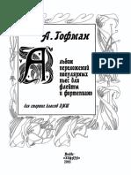 Альбом переложений (Гофман).pdf