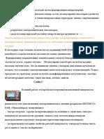 доклад_на_казах_рос_конференцию
