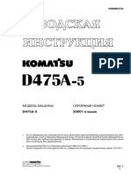 [SM Rus] D475A-5 (SRBM033702).pdf