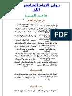 ديوان الامام الشافعي