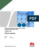 Интеллектуальная оптическая система передачи OptiX OSN 3500