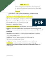 языкоз.docx