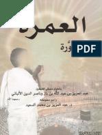 العمرة المصورة باعتماد منسكي الشيخين الالباني و ابن باز