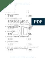 SJKC Math Standard 6 Chapter 1 Exercise 1 new