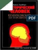 Ламберт - Доисторический человек.pdf
