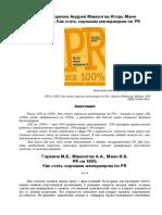Горкина. Как стать хорошим менеджером по PR.pdf