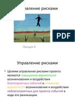 Управление рисками проекта.pptx