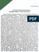 Нестерчук А. Финалистический антропный принцип Астрономия и современная картина мира М. 1996
