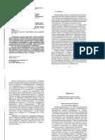 Оvsyankina_g_p_muzykalnaya_psihologiya.pdf