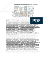 Эл.схема оборудования автомобилей УАЗ ХАНТЕР мод. 315195-025, 315195-125