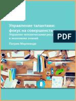 Upravlenie_talantami_perevod