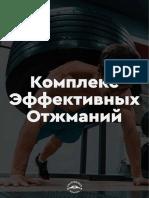 Эффективные Упражнения — Школа Воркаута