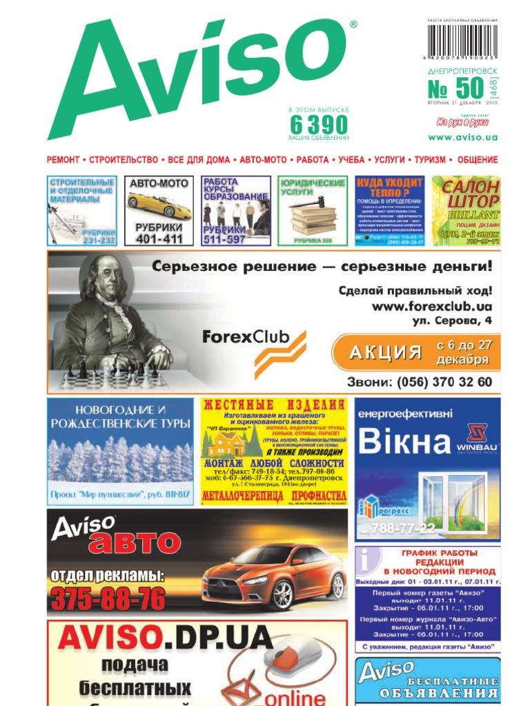 Aviso (DN) - Part 2 - 50  468  90fc6fe2690